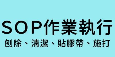 SOP作業執行.jpg
